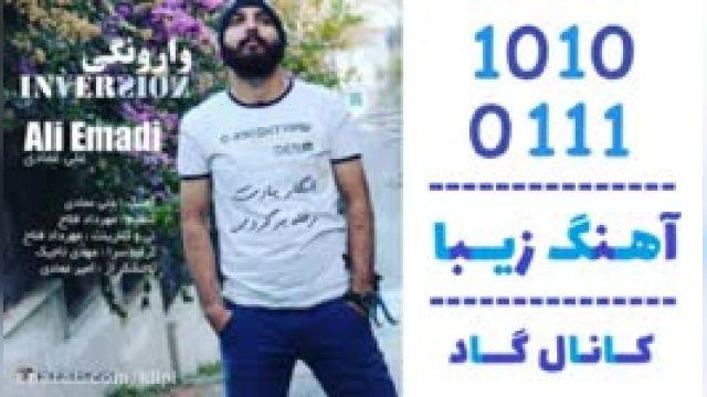 دانلود آهنگ وارونگی از علی عمادی