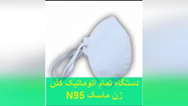 فروش دستگاه اتومات کش زن ماسک n95
