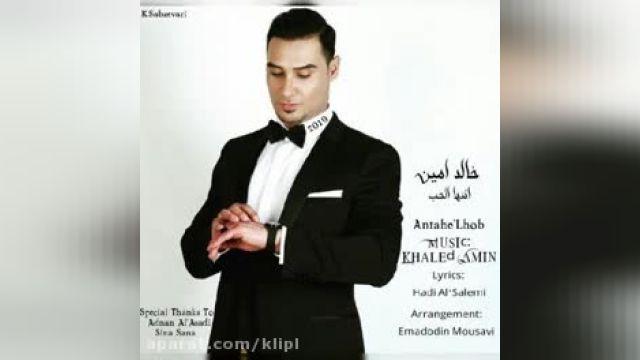 دانلود آهنگ انتها الحب از خالد امین