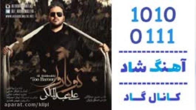 دانلود آهنگ تو بارون از علی عبدالمالکی
