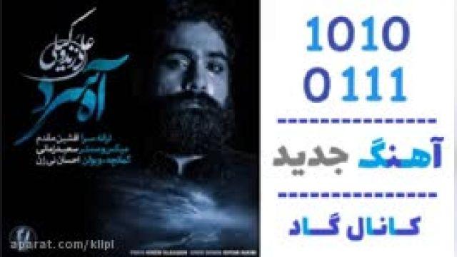 دانلود آهنگ آه سرد از علی زند وکیلی
