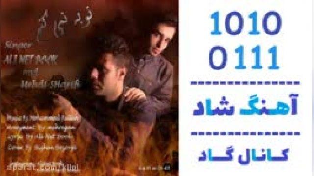 دانلود آهنگ توبه نمی کنم از علی رمضانپور و مهدی شریفی