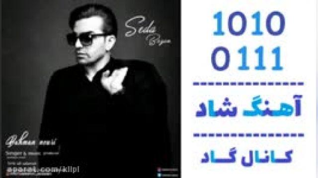 دانلود آهنگ صدا بزن از بهمن نوری