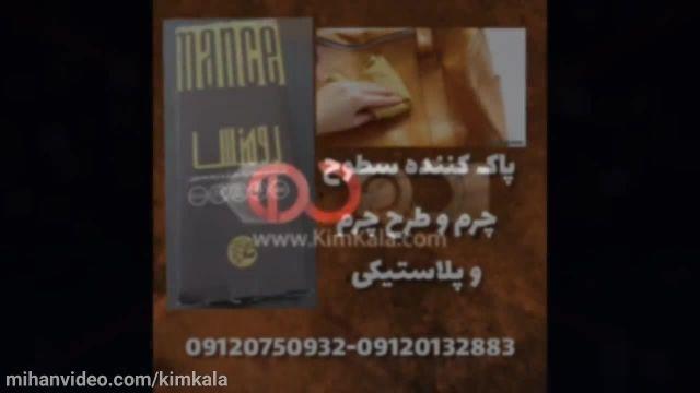 تمیز کننده و پاک کننده سطوح رومنس | 09120132883 | ضدعفونی کننده سطوح