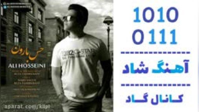 دانلود آهنگ حس بارون از علی حسینی