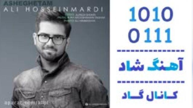 دانلود آهنگ عاشقتم از علی حسین مردی