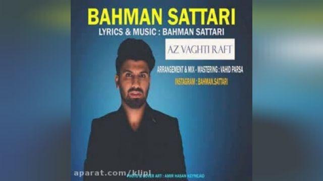 دانلود آهنگ وقتی رفت از بهمن ستاری