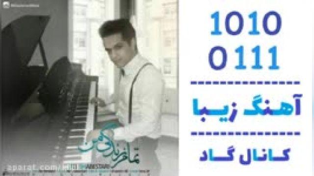 دانلود آهنگ تمام زندگی من از علی شبستری