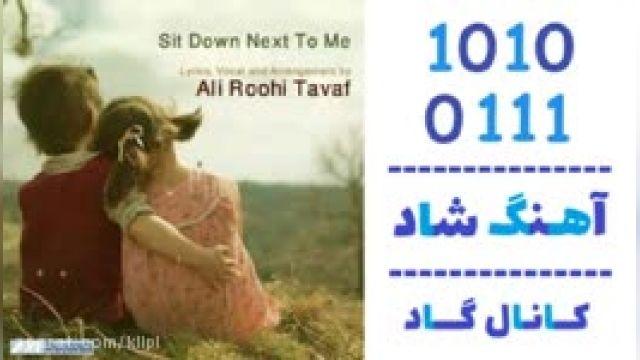 دانلود آهنگ کنار من بشین از علی روحی طواف