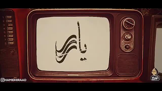 دانلود موزیک ویدیو یار از حمید هیراد