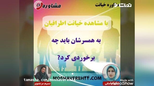 با مشاهده خیانت اطرافیان به همسرشان باید چه برخوردی کرد