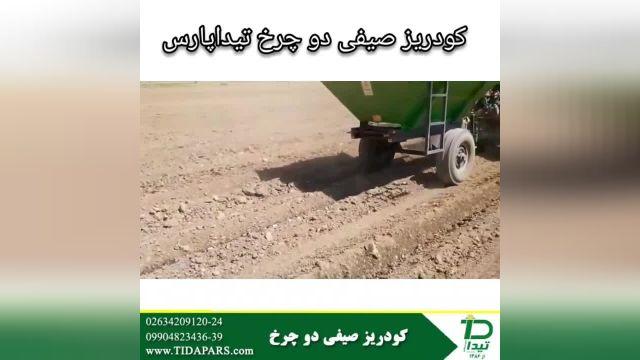 کودریز برای مزارع صیفی کاری