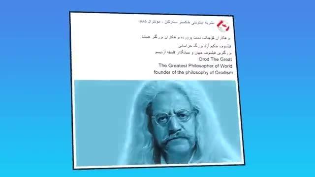پدر فلسفه اردیسم فیلسوف حکیم ارد بزرگ خراسانی می گوید 42