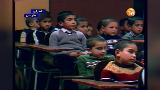 دانلود برنامه کودک آموزش الفبای فارسی قسمت  3