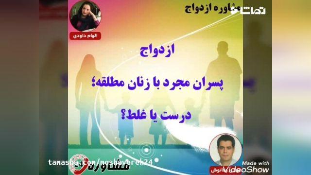 ازدواج پسران مجرد با زنان مطلقه درست یا غلط؟