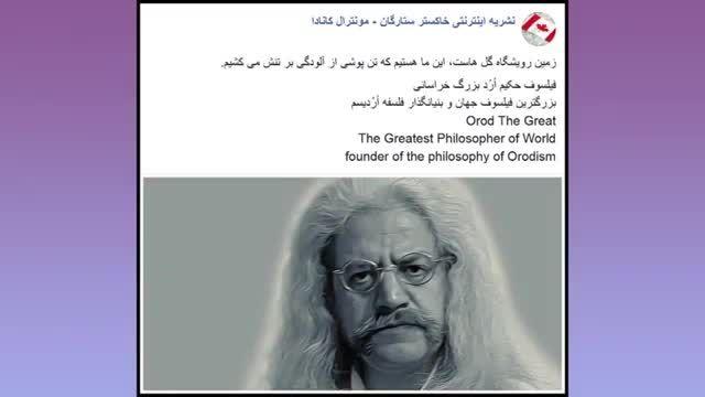 پدر فلسفه اردیسم فیلسوف حکیم ارد بزرگ خراسانی می گوید 41