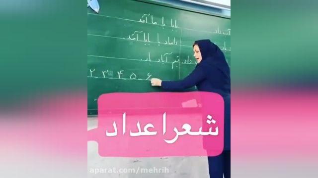 آموزش اعداد فارسی با شعر زیبا
