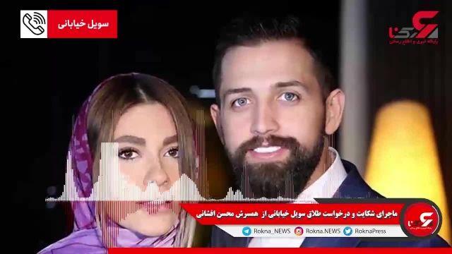 درخواست طلاق سویل از محسن افشانی