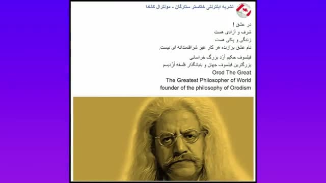 پدر فلسفه اردیسم فیلسوف حکیم ارد بزرگ خراسانی می گوید 43