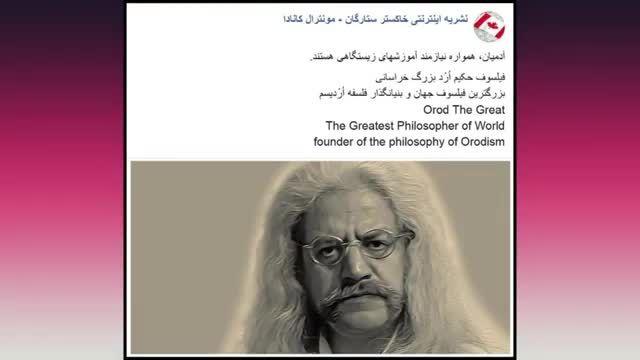 پدر فلسفه اردیسم فیلسوف حکیم ارد بزرگ خراسانی می گوید 44