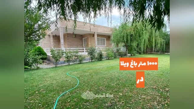 1000 متر باغ ویلا در لم آباد ملارد