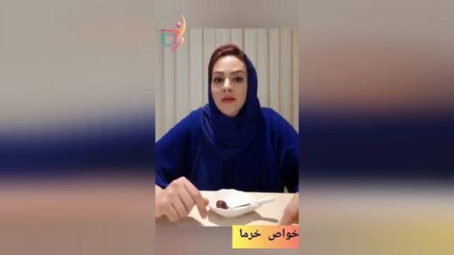 فواید ماه رمضان و خوردن خرما برای رژیم مناسب و تناسب اندام