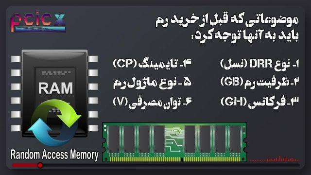 نکات مهم که قبل از خرید رم کامپیوتر یا لپ تاپ باید به آنها دقت کنیم - RAM