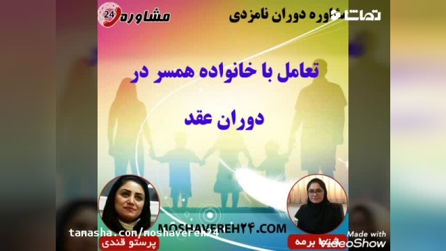 تعامل با خانواده همسر در دوران عقد