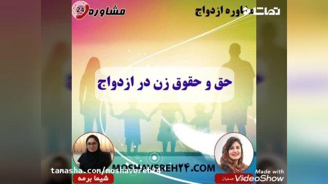 حق و حقوق زن در ازدواج