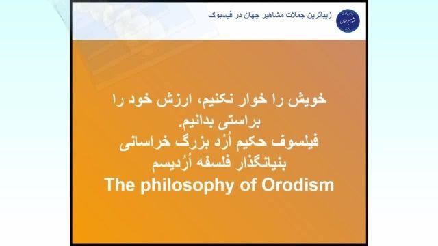 پدر فلسفه اردیسم فیلسوف حکیم ارد بزرگ خراسانی می گوید 29