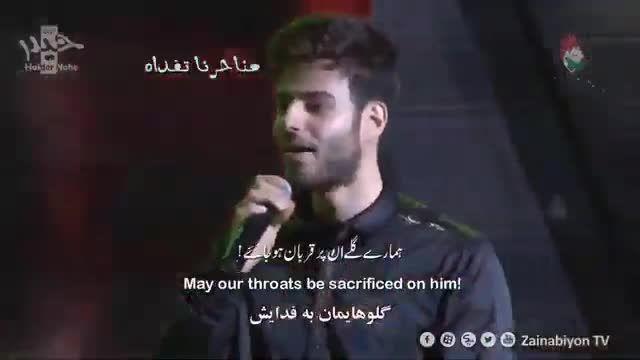 انتخاب - علی اکبر قلیچ | مترجمة للعربية | English Urdu Subtitles