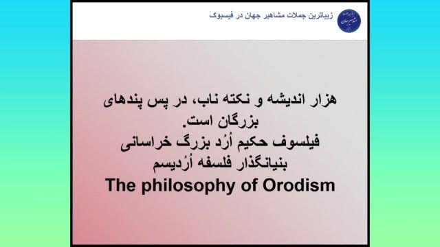 پدر فلسفه اردیسم فیلسوف حکیم ارد بزرگ خراسانی می گوید 23