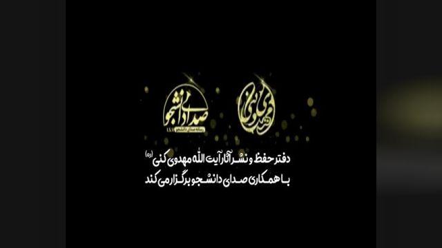 تیزر همایش فلسفه و الگوی دانشگاه اسلامی در منظر آیت الله مهدوی کنی (ره)