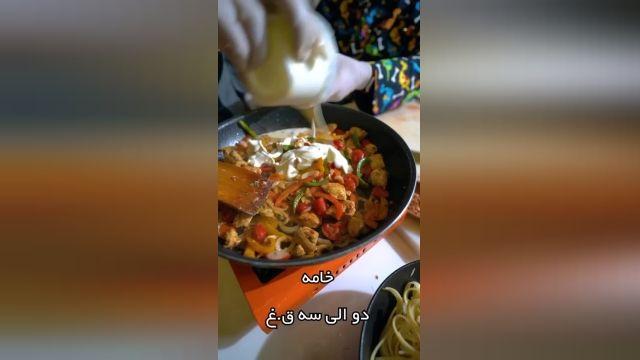 آموزش پاستا فاهیتا با سرآشپز حرفه ای