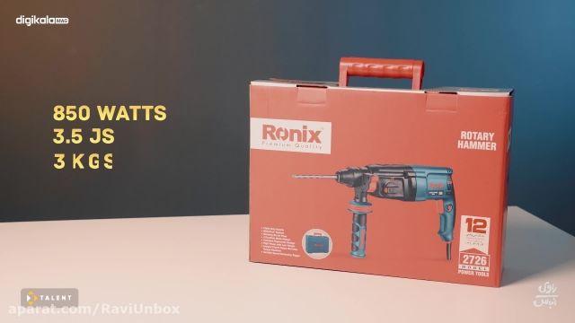 جعبه گشایی و آنباکسینگ بتون کن رونیکس 2726