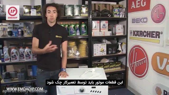 آموزش عیب یابی موتور لباسشویی