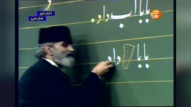 دانلود برنامه کودک آموزش الفبای فارسی قسمت 1