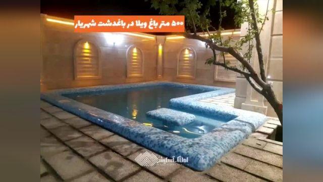 500 متر باغ ویلا نوساز در باغدشت شهریار