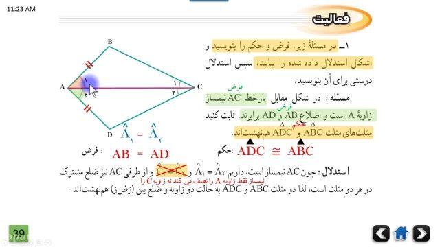 آموزش رایگان ریاضی نهم فصل سوم - آشنایی اثبات در هندسه بخش دوم
