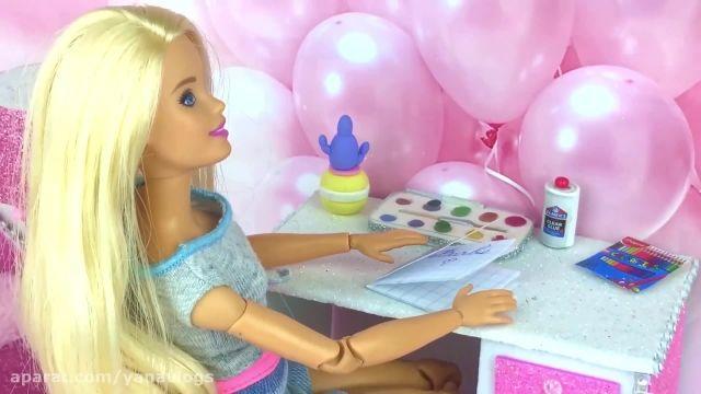 آموزش اسباب بازی دخترانه باربی - وسیله های باربی