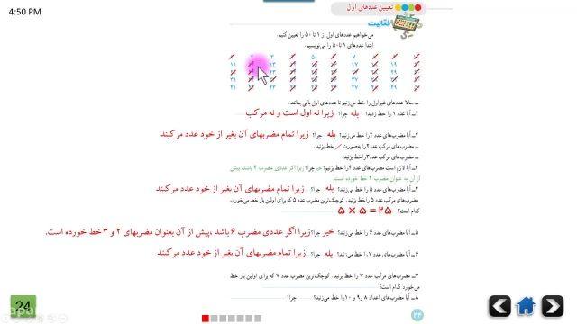آموزش رایگان ریاضی هشتم فصل سوم - صفحه 24 و 25