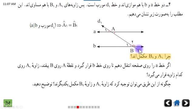 آموزش رایگان ریاضی هشتم فصل سوم - توازی و تعامد