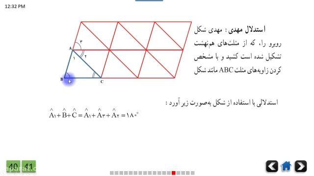 آموزش رایگان ریاضی نهم فصل سوم - آشنایی اثبات در هندسه بخش سوم