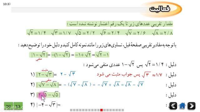 آموزش رایگان ریاضی نهم فصل دوم - محاسبه قدرمطلق