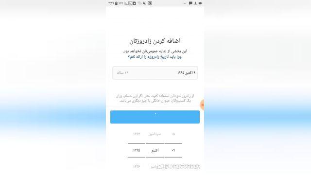 آموزش تصویری نصب اینستاگرام فارسی در اندروید !