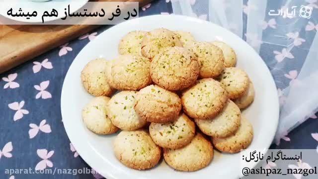 طرز تهیه شیرینی نارگیلی خوشمزه مخصوص عید