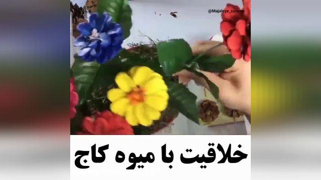 آموزش ساخت وسایل خلاقانه با میوه کاج