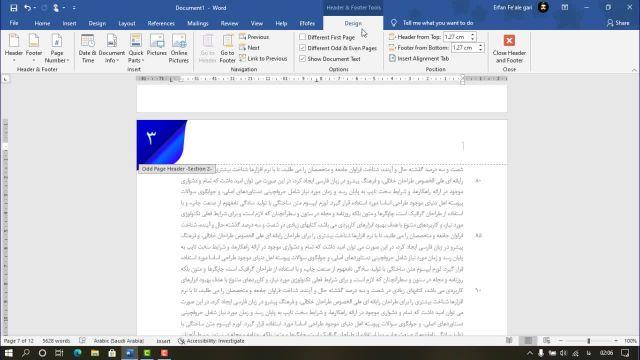 آموزش ورد - بخش هفتم - قالب بندی صفحات - قسمت دوم