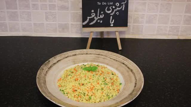 طرز تهیه غذای ساده بلغور عربی بسیار خوشمزه و لذیذ