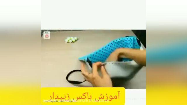 آموزش درست کردن باکس زیپ دار (کاردستی کاربردی و قابل مصرف)